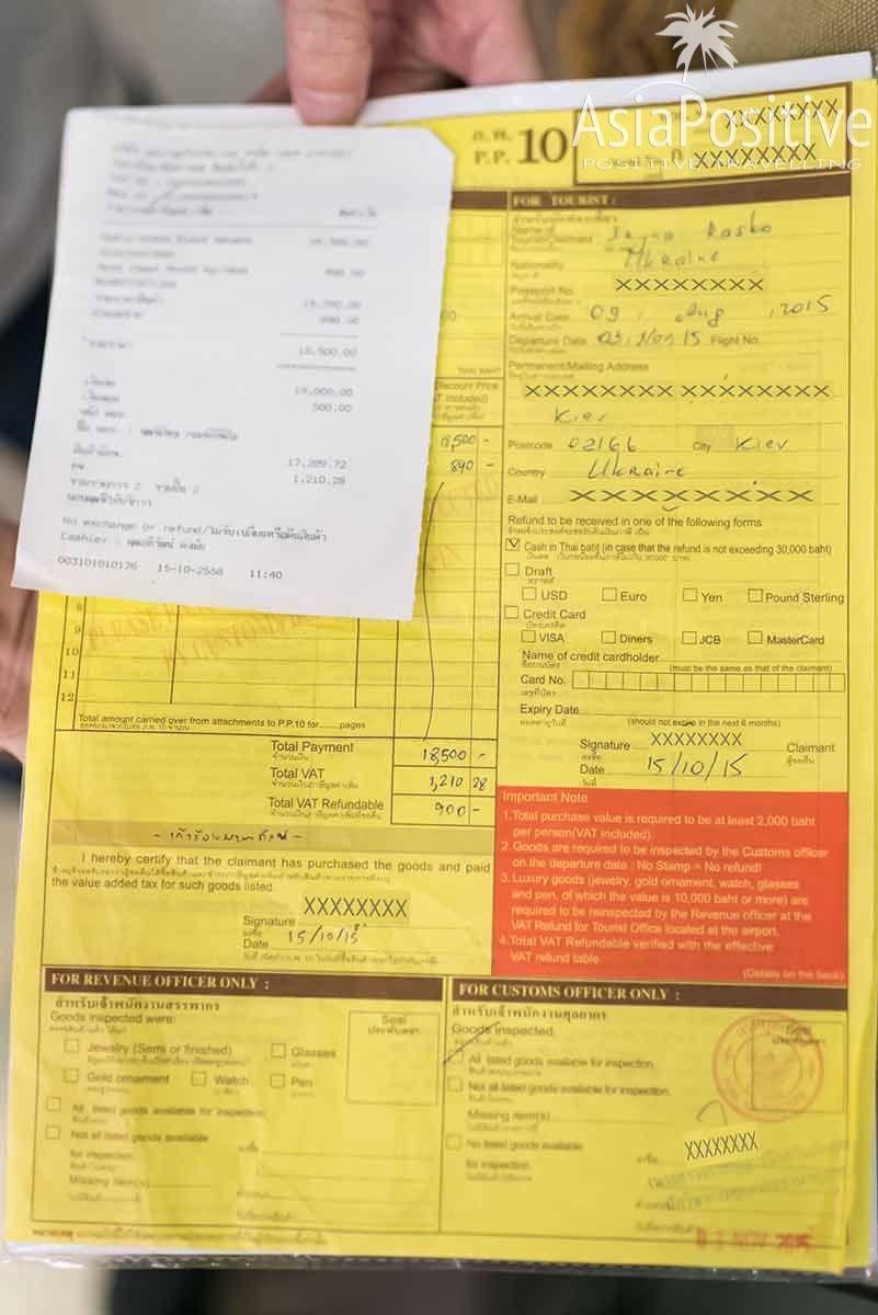 Заполненная форма Р.Р.10 для возврата НДС | Инструкция как вернуть НДС с покупок в Таиланде | Позитивные путешествия AsiaPositive.com
