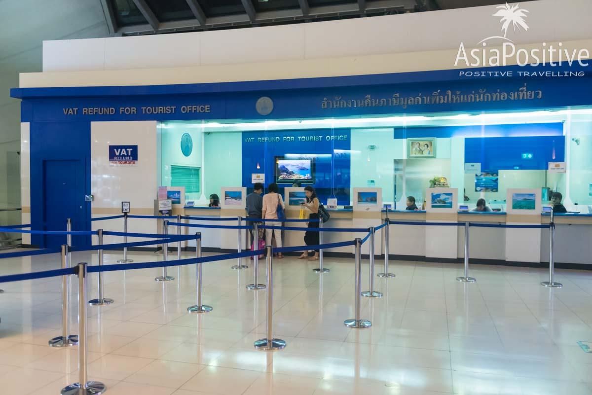 Офис возврата НДС в аэропорту Суварнабхуми (Бангкок) | Инструкция как вернуть НДС с покупок в Таиланде | Позитивные путешествия AsiaPositive.com
