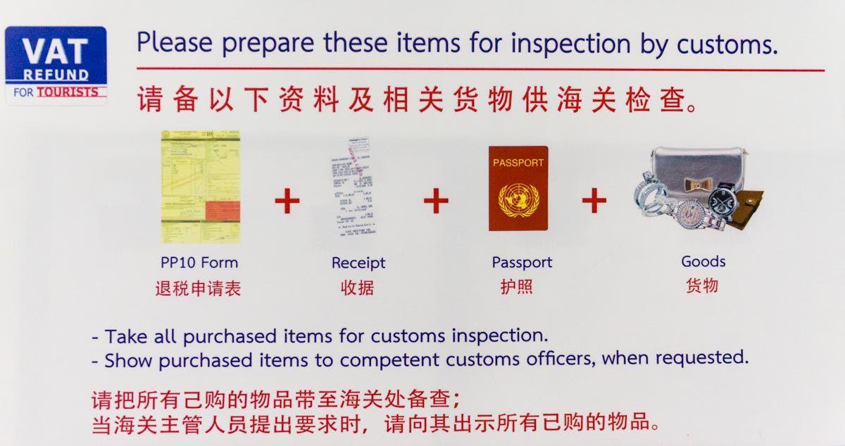 Перечень документов и вещей, которые нужно предъявить для таможенной проверки | Инструкция как вернуть НДС с покупок в Таиланде | Позитивные путешествия AsiaPositive.com