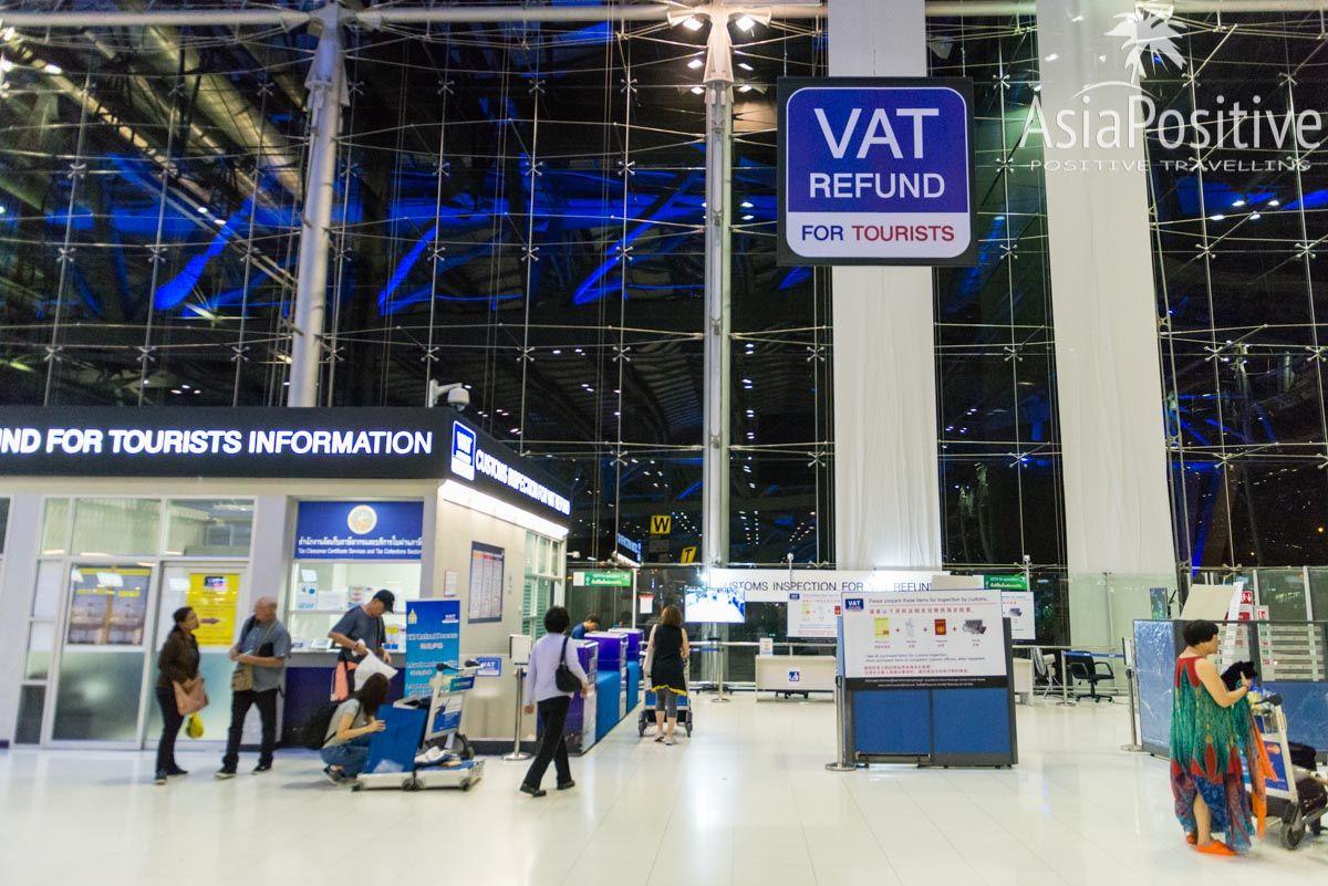 Офис таможенной службы в аэропорту Суварнабхуми (Бангкок) | Инструкция как вернуть НДС с покупок в Таиланде | Позитивные путешествия AsiaPositive.com