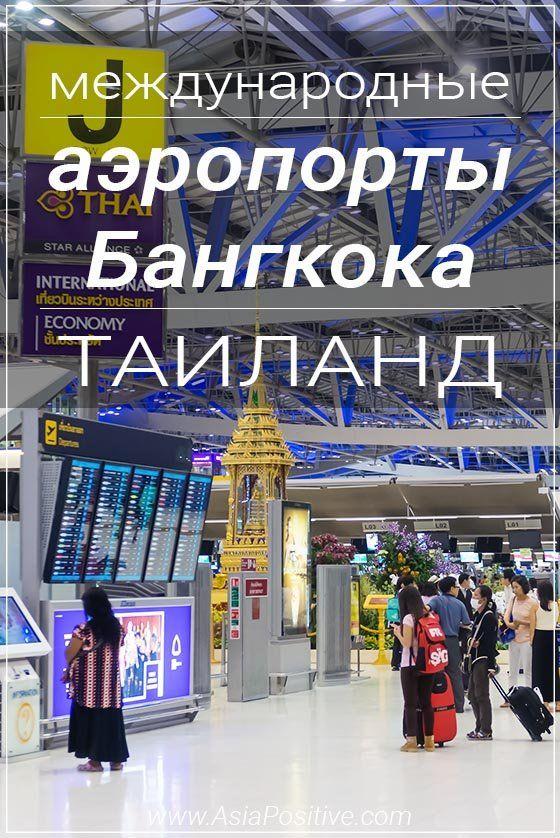 Два международных аэропорта Бангкока - Суварнабхуми и Дон Муанг. Как добраться из одногоаэропорта в другой | Позитивные путешествия AsiaPositive.com