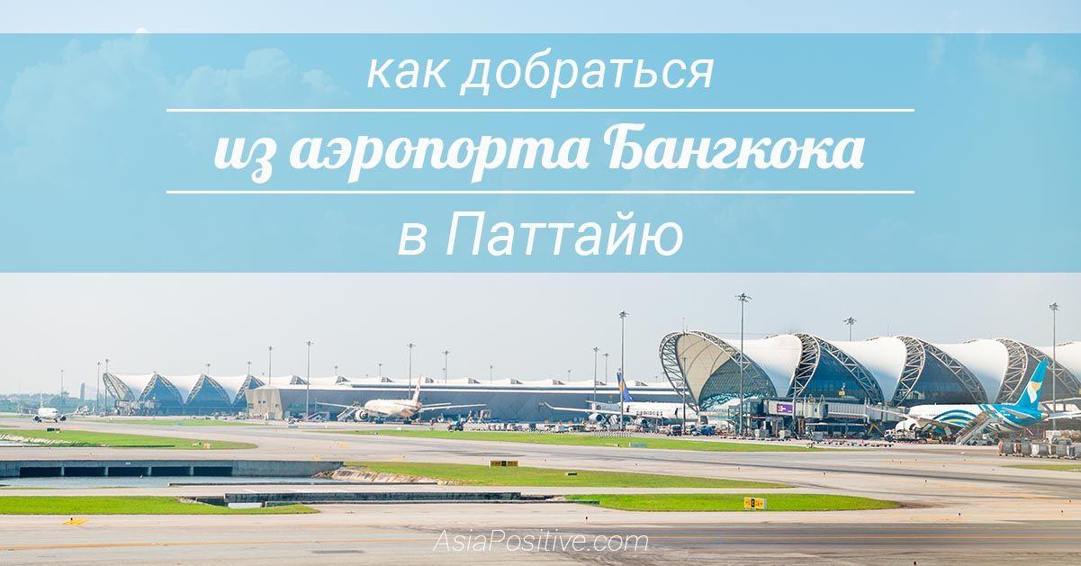 Сколько времени ехать из аэропорта Бангкока в Паттайю, как добраться в Паттайю дешевле, быстрее и удобнее всего, включая расписание автобусов и цены на все виды транспорта из аэропорта Бангкока до вашего отеля в Паттайе. | Как добраться из аэропорта Бангкока в Паттайю | Эксперт по путешествиям AsiaPositive.com