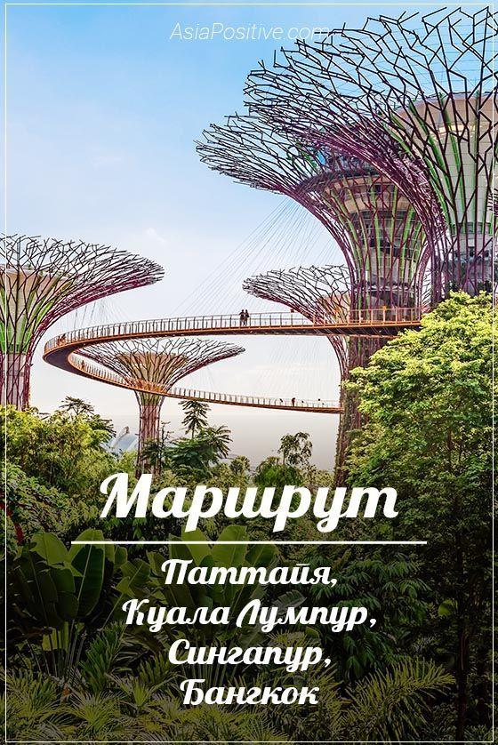 Детальный маршрут для самостоятельной поездки из Паттайи в Сингапур, по дороге посетив ещё две азиатских столицы - Куала Лумпур и Бангкок. | Эксперт по путешествиям AsiaPositive.com