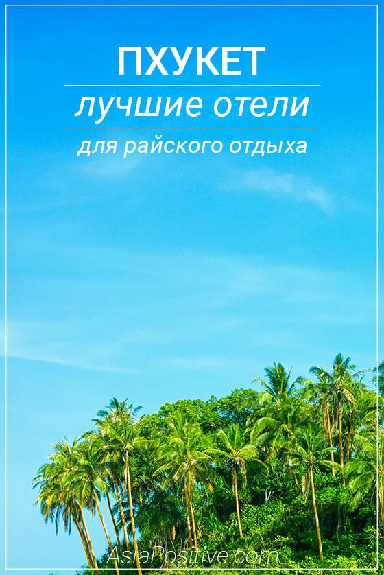 8 лучших отелей Пхукета для райского отдыха на тропических пляжах | Лучшие пляжи и отели Пхукета для райского отдыха | Позитивные путешествия AsiaPositive.com