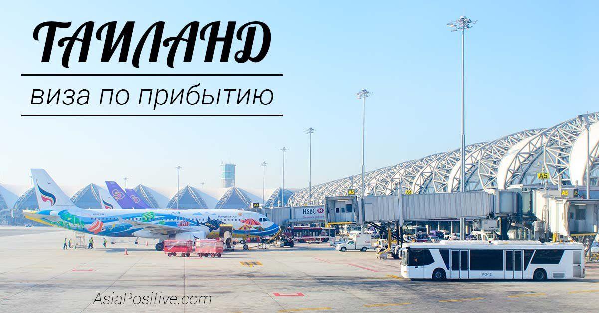 Процедура получения визы по прилёту в Таиланд и образец заполнения анкеты | Путешествия по Азии с AsiaPositiv.com