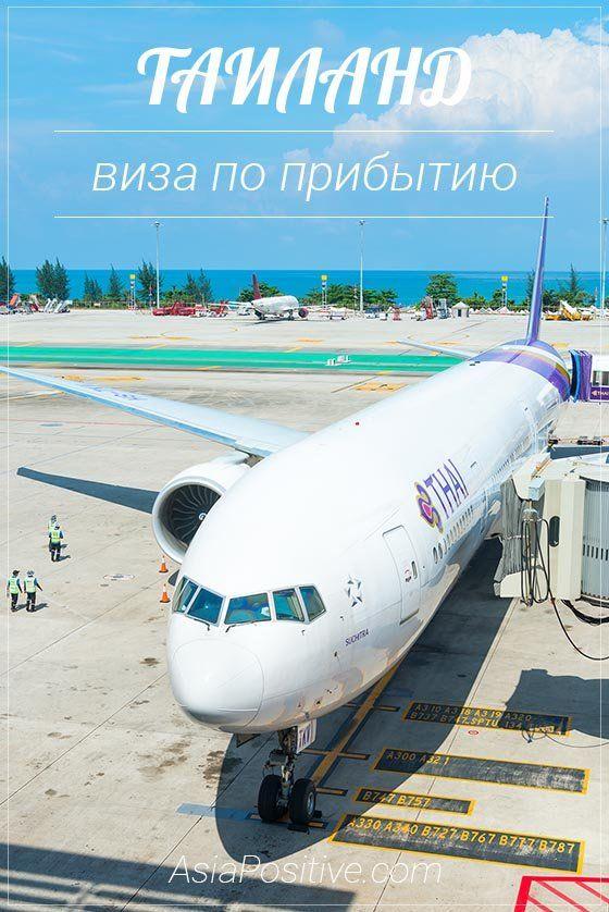 Список необходимых документов, образец заполнения анкеты, стоимость и процедура получения визы по прибытию в Таиланд | Путешествия по Азии с AsiaPositive.com