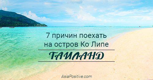 7 причин поехать на остров Ко Липе (Таиланд)