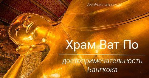 Достопримечательность Бангкока Храм Ват По