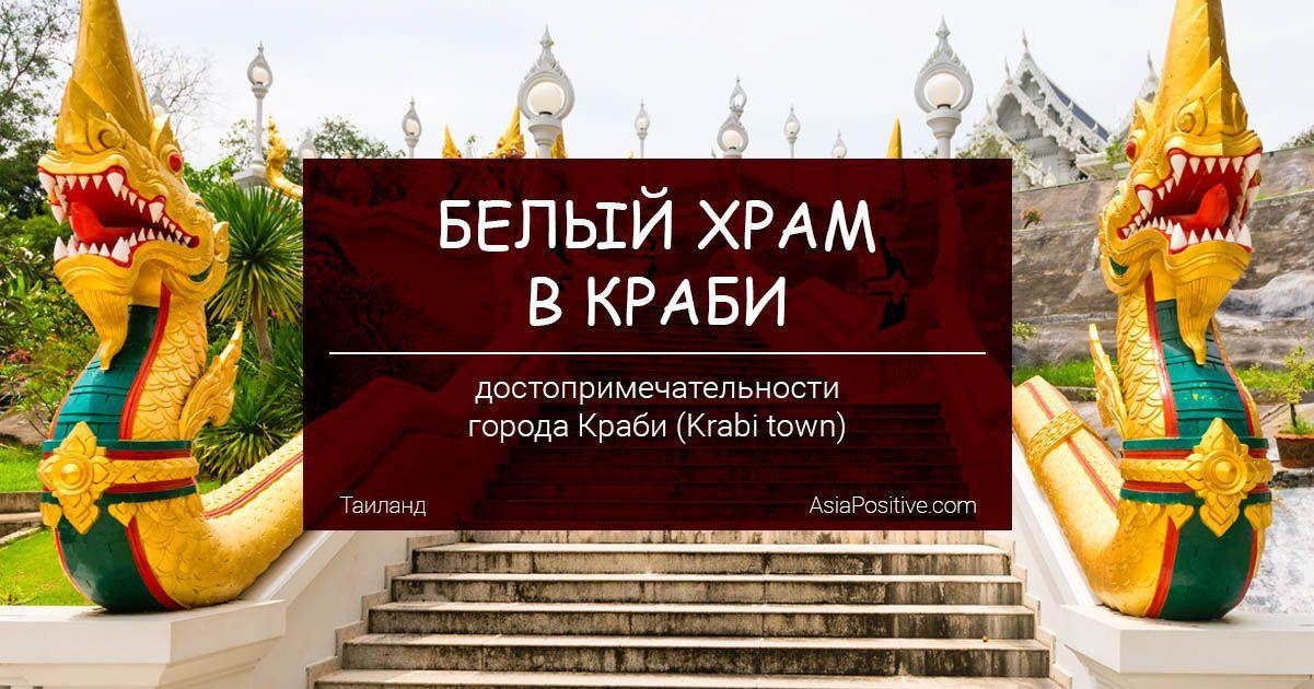 Белый храм в городе Краби (Таиланд) | Путешествия по Азии с AsiaPositive.com