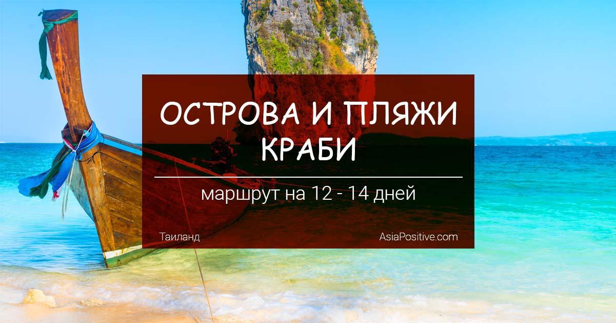 Острова и пляжи Краби: маршрут на 2 недели   Самостоятельные путешествия   Таиланд с AsiaPositive.com