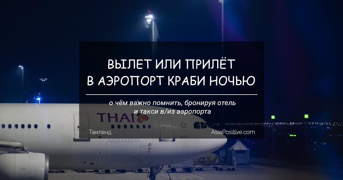 Вылет или прилёт в аэропорт Краби ночью | Путешествия и отдых с AsiaPositive.com