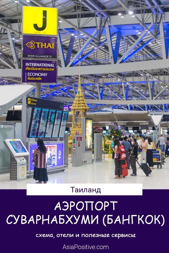 Аэропорт Суварнабхуми (Бангкок): схема, отели и полезные сервисы | Подробный гид по аэропорту, советы, как сэкономить время, силы и нервы | Таиланд с AsiaPositive.com