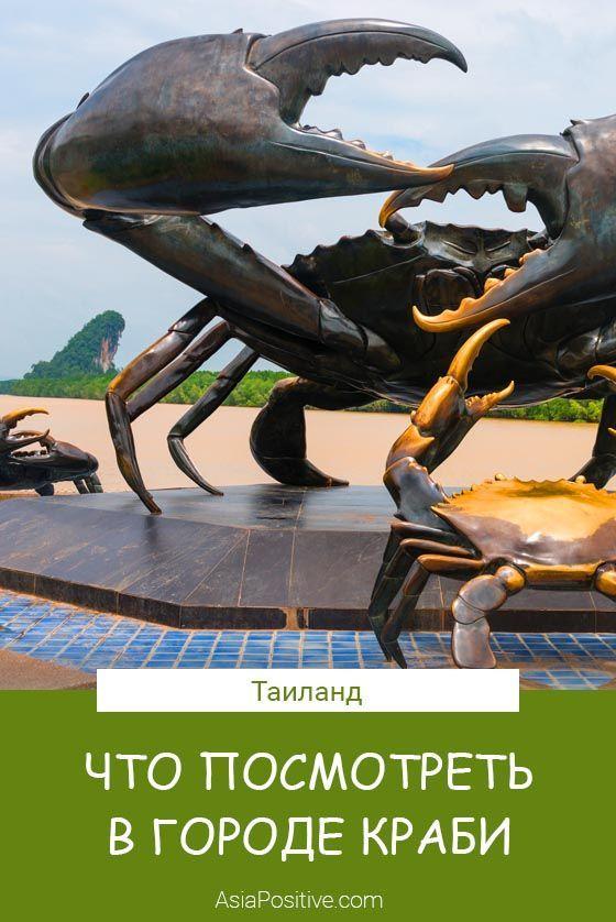 Что посмотреть и чем заняться в городе Краби (Таиланд) | Путешествия AsiaPositive.com