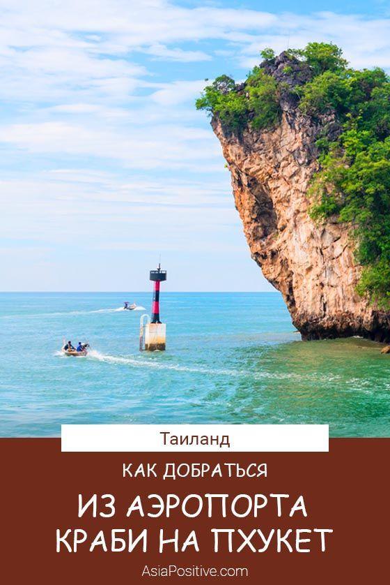 Из аэропорта Краби на Пхукет: как добраться и сколько это будет стоить   Таиланд   Путешествия и отдых в Азии с AsiaPositive.com