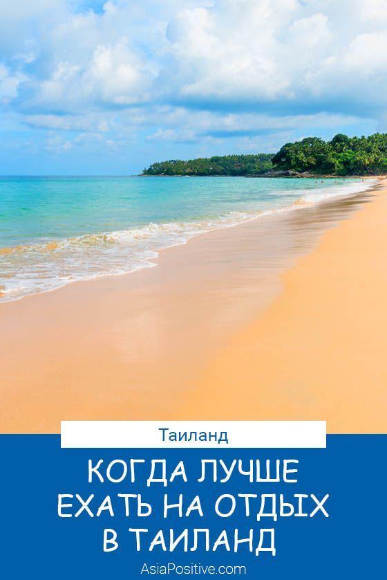 Когда лучше ехать на отдых в Таиланд | Погода и климат на курортах Таиланда по месяцам | Путешествия и отдых с AsiaPositive.com