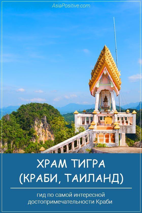 Храм Пещера Тигра - интересная достопримечательность Краби (Таиланд)   Путешествия по Азии с AsiaPositive.com