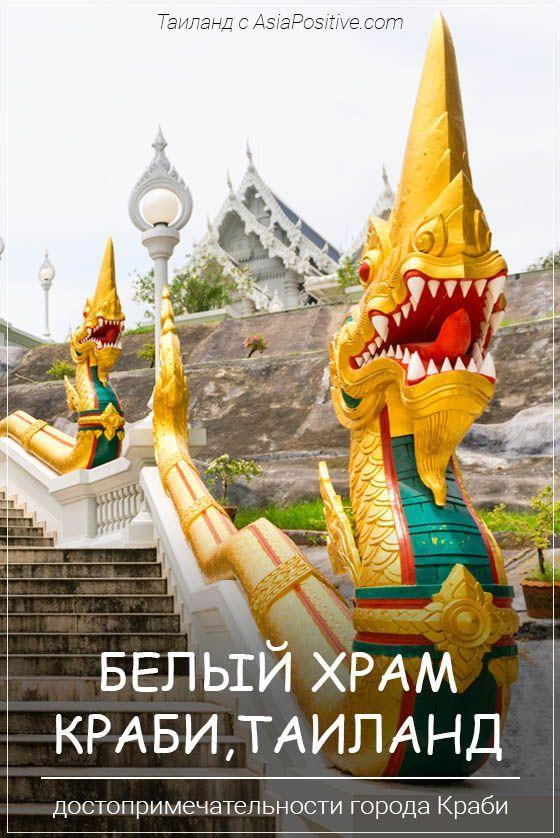 Белый храм в городе Краби (Таиланд) | Достопримечательности города Краби | Путешествия с AsiaPositive.com