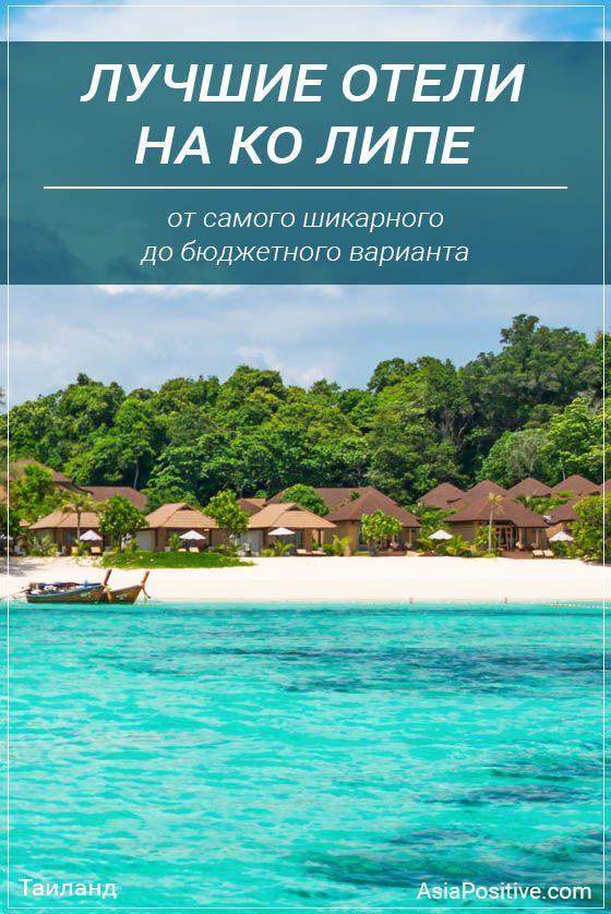 Лучшие варианты отелей на острове Ко Липе (Таиланд) -  от самого шикарного и красивого курортного отеля до бюджетного и уютного гостевого дома. | Путешествия  по Азии с AsiaPositive.com