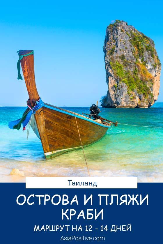 Острова и пляжи Краби: маршрут на 12 - 14 дней   Самостоятельные путешествия   Таиланд с AsiaPositive.com