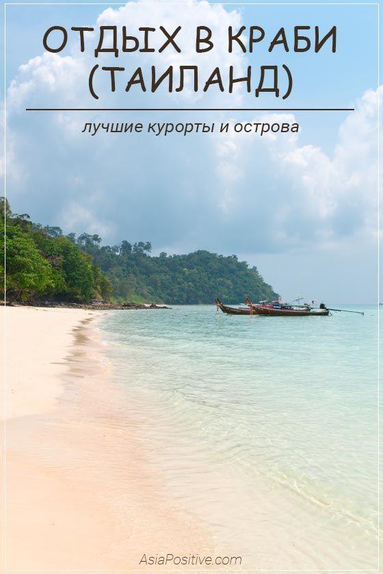 Отдых в Краби (Таиланд): лучшие острова и курорты | Путешествия и отдых с AsiaPositive.com