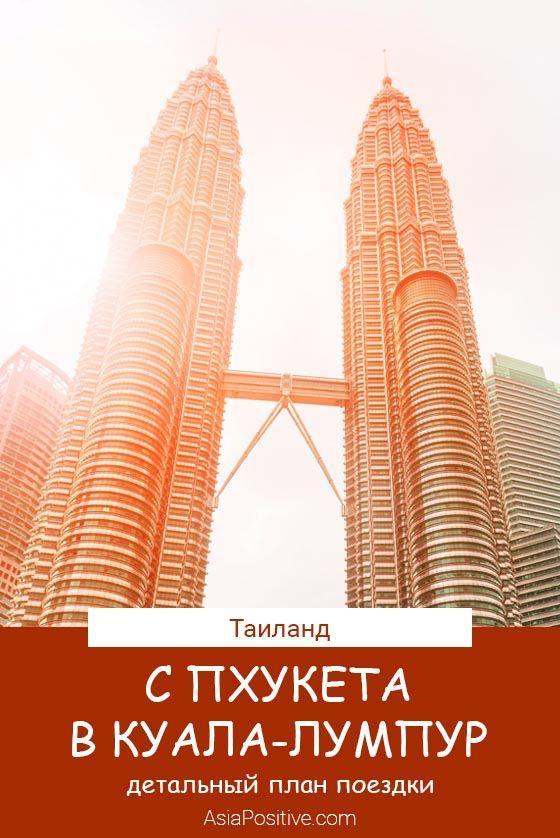 С Пхукета в Куала-Лумпур: план экскурсионной поездки | Самостоятельное путешествие с Пхукета в столицу Малайзии с бесплатным чек-листом | AsiaPositive.com