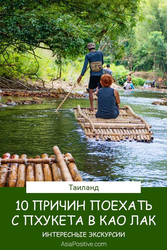 10 причин поехать на экскурсию с Пхукета в Као Лак | Экскурсии на Пхукете | Таиланд с AsiaPositive.com