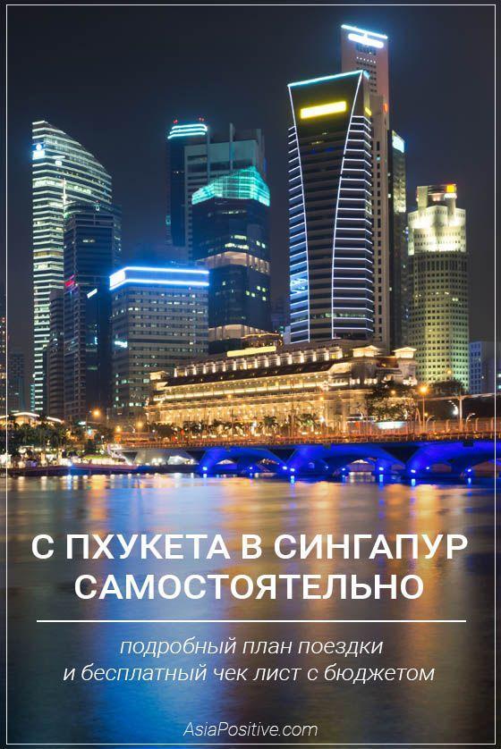 Подробный план самостоятельной поездки с Пхукета в Сингапур и Куала-Лумпур | Таиланд | Путешествия по Азии с AsiaPositive.com