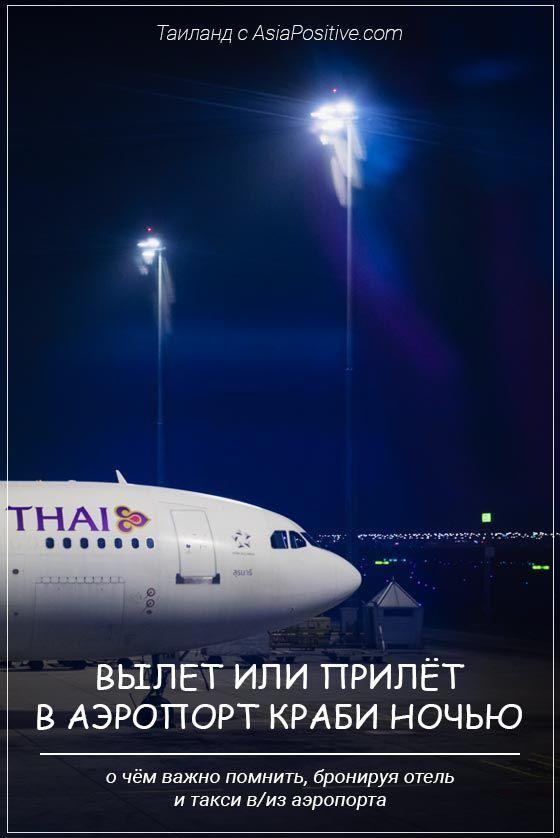Вылет или прилёт в аэропорт Краби ночью | Путешествия с AsiaPositive.com