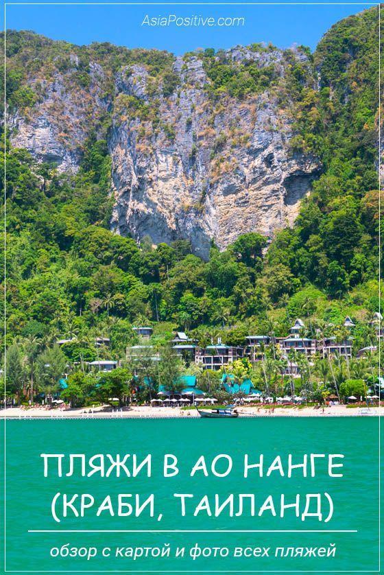Пляжи в Ао Нанге (Краби, Таиланд) | обзор всех пляжей Ао Нанга с картой и фото | Путешествия по Азии с AsiaPositive.com