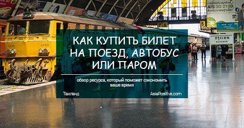 Как купить билет на поезд, автобус или паром (Таиланд)