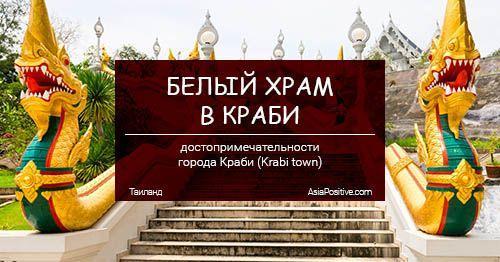 Белый храм в городе Краби (Таиланд)