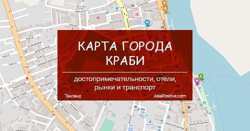 Карта города Краби (Krabi Town) на русском языке