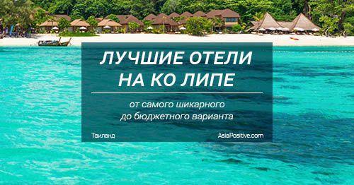Лучшие отели на острове Ко Липе (Таиланд)
