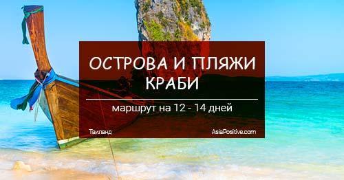Маршрут по Краби на 12-14 дней самостоятельно