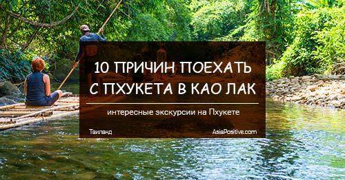 10 причин поехать на экскурсию с Пхукета в Као Лак