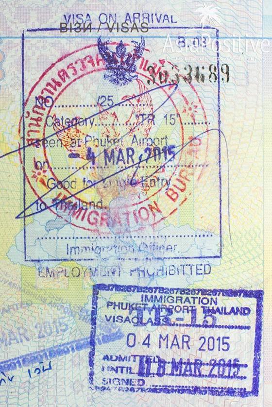 Пример визы по прибытию в Таиланд в паспорте | Процедура и правила получения визы в Таиланд по прибытию | Путешествия по Азии AsiaPositive.com