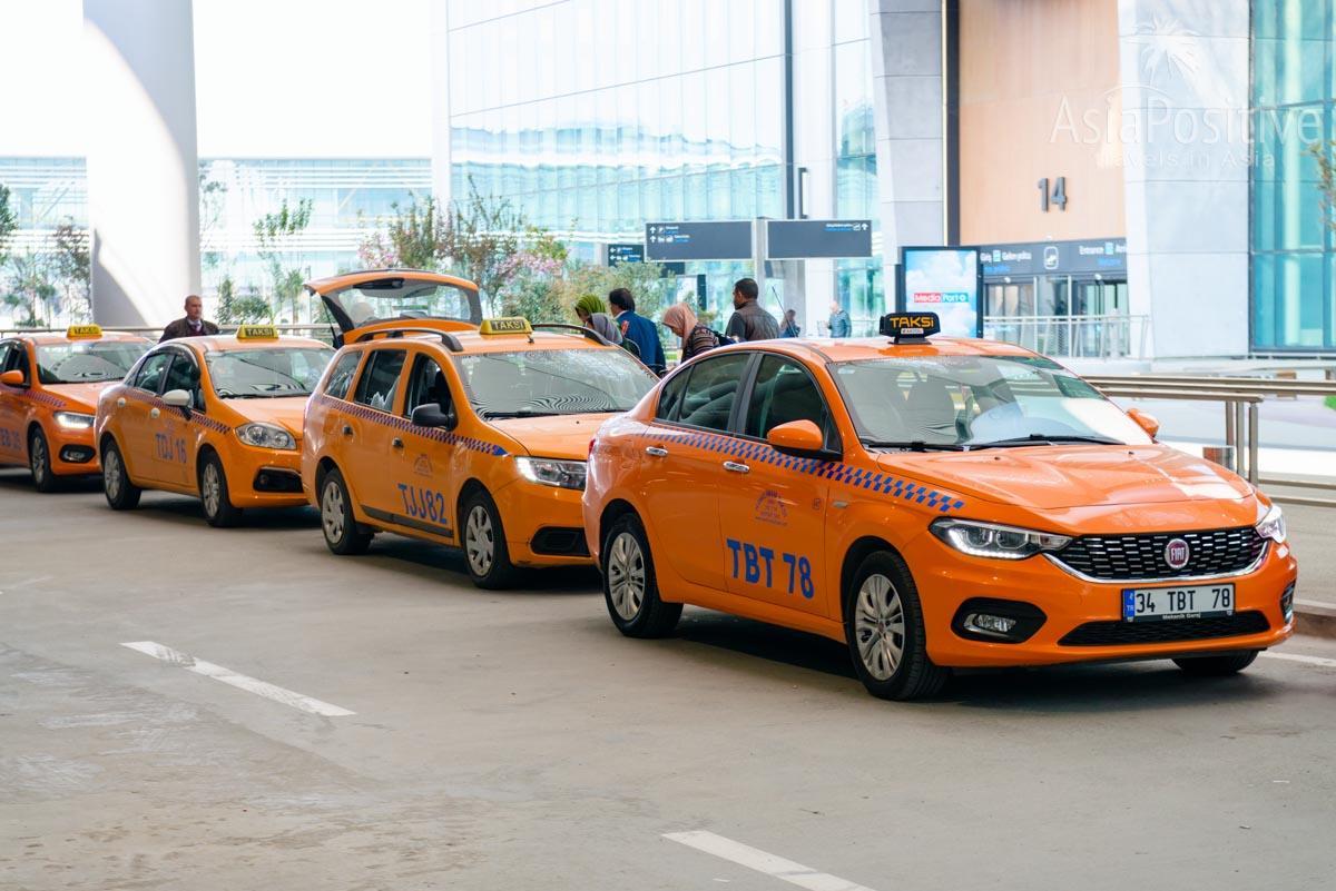 Автомобили такси эконом класса в Новом Аэропорту Стамбула | Как добраться из аэропорта Стамбула в Султанахмет | Путешествия AsiaPositive.com