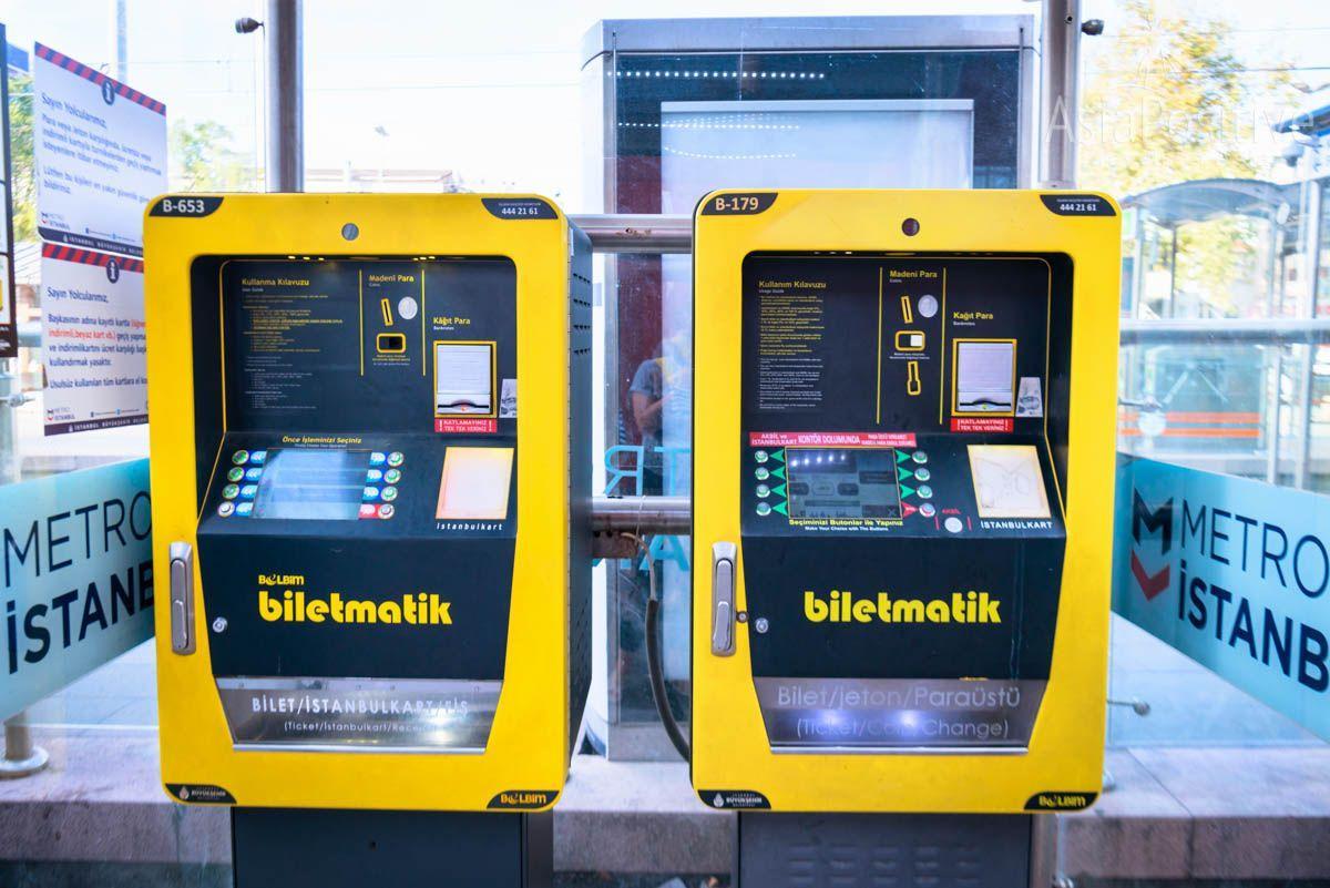 Автоматы, в которых можно купить и пополнить Istanbulkart