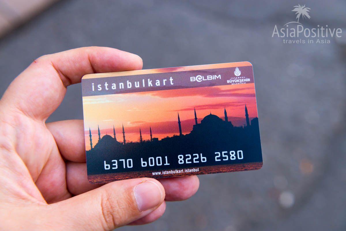 Istanbulkart - карта для оплаты проезда в общественном транспорте Стамбула