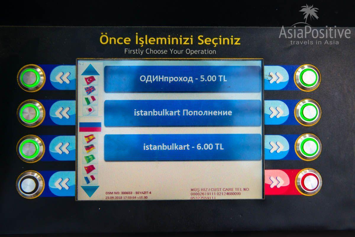 Экран автомата, кнопки слева экрана - для выбора языка, кнопки справа - выбор типа операции (например, покупка Istanbulkart)