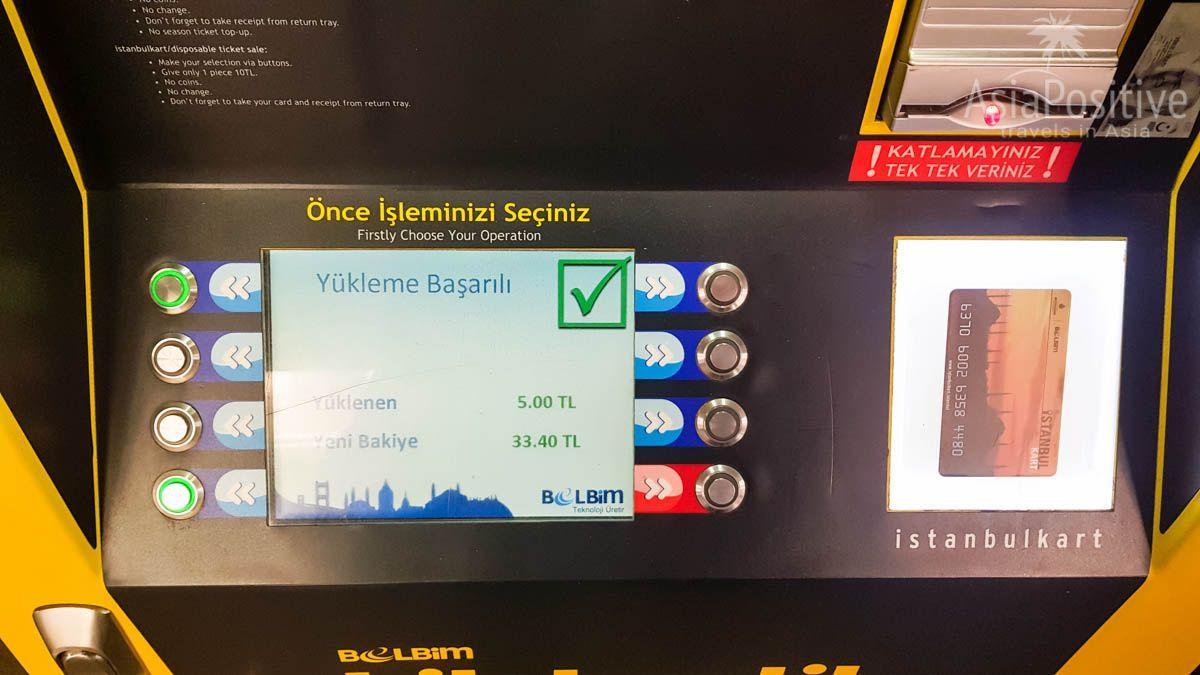 Инструкция по пополнению баланса карты Istanbulkart (фото экрана аппарата)