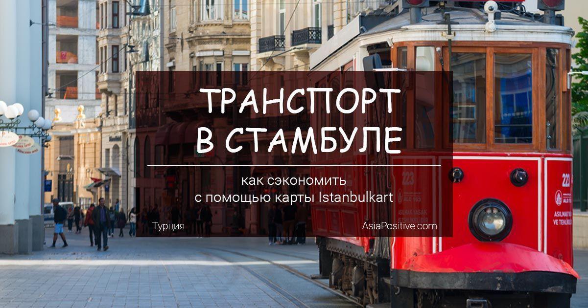 Транспорт в Стамбуле, как сэкономить с помощью Istanbulkart | Инструкция с фото, как купить, пополнить и использовать карту | Турция с AsiaPositive