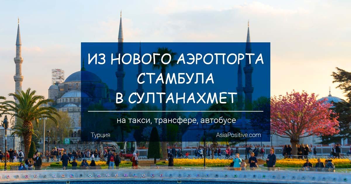 Как добраться из аэропорта Стамбула в Султанахмет | Турция | Путешествия с AsiaPositive.com