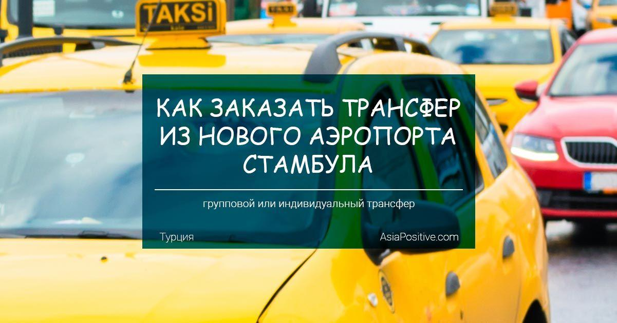 Как заказать трансфер из Нового Аэропорта Стамбула | AsiaPositive.com