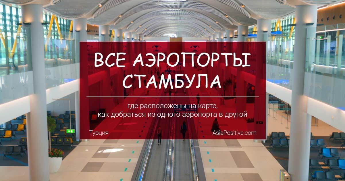 Все три аэропорта Стамбула | где расположены на карте, как добратсья из одного аэропорта в другой | Путешествия AsiaPositive.com