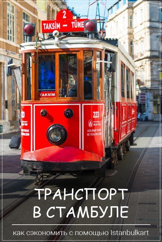 Транспорт в Стамбуле, как сэкономить с помощью Istanbulkart | Инструкция с фото ка купить, пополнить и использовать карту для оплаты проезда в общественном транспорте Стамбула | Турция с AsiaPositive.com