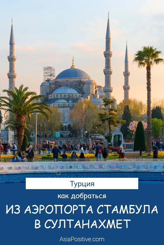 Как добраться из аэропорта Стамбула в Султанахмет на такси или автобусе, как заказать трансфер | Турция, Стамбул | Путешествия с AsiaPositive.com
