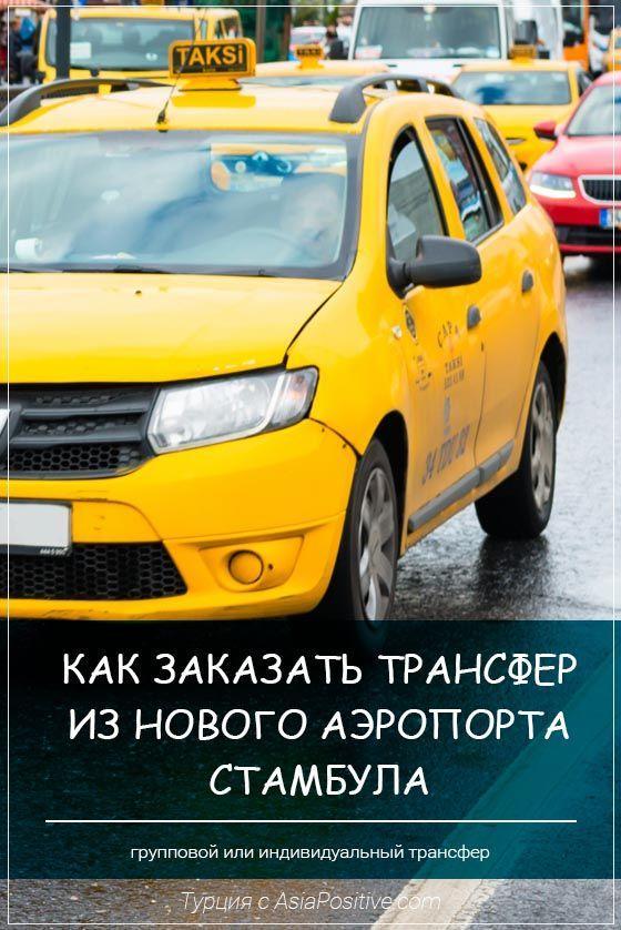 Как заказать трансфер из Нового Аэропорта Стамбула | Путешествия с AsiaPositive.com