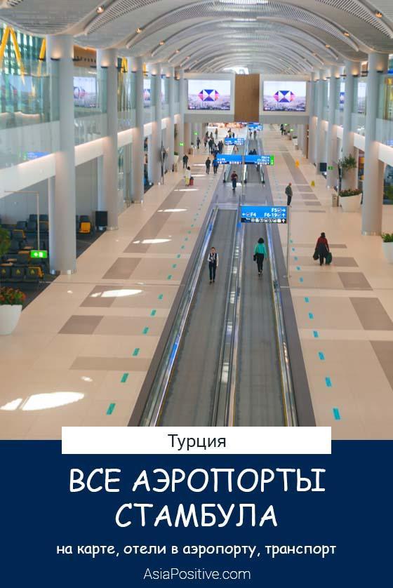 Все три аэропорта Стамбула в 2019 году | расположение на карет, отели в аэропорту, транспорт в Стамбул и между аэропортами | Путешествия с AsiaPositive.com