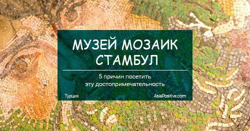 Музей мозаик (Стамбул) - 5 причин посетить эту достопримечательность